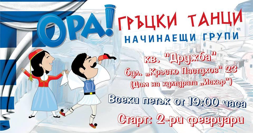"""Гръцки танци за Начинаещи в кв. """"Дружба"""" – 02.02.18"""