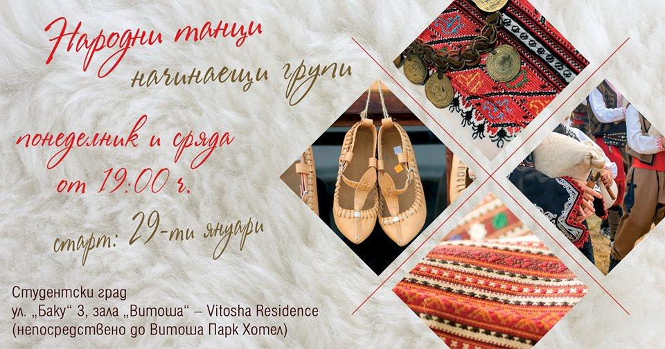 Български Танци за Начинаещи в Студентски Град от 29.01.18