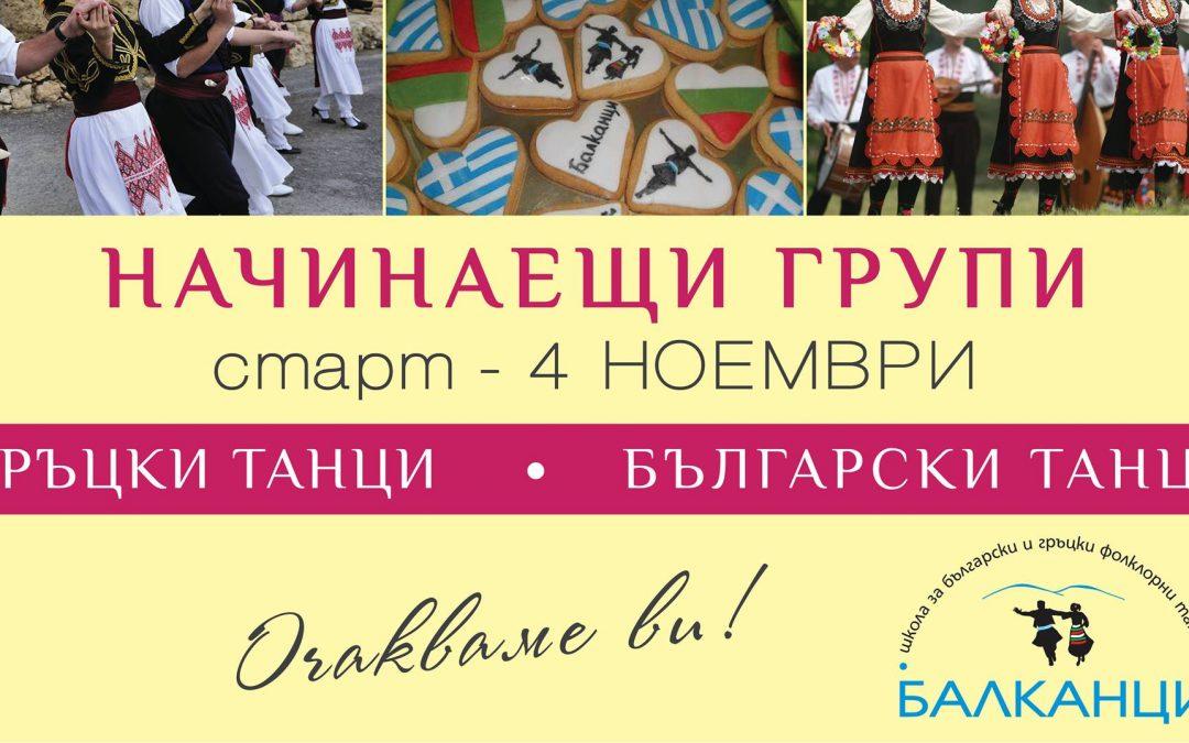 Начинаещи групи за Български и Гръцки танци в Център