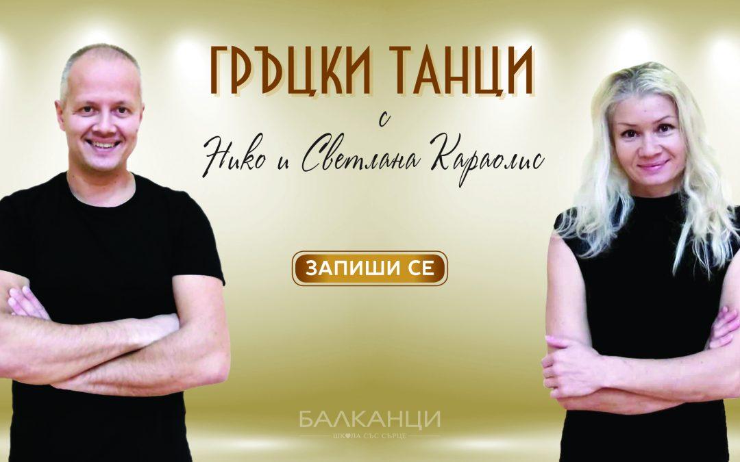 Гръцки Танци с Нико и Светлана Караолис